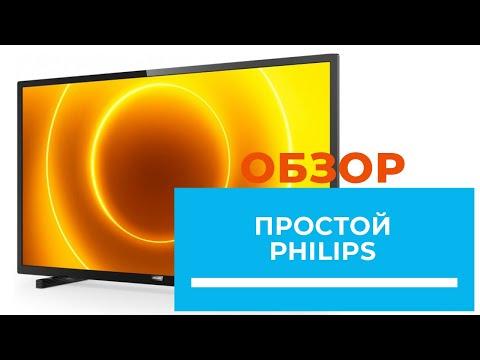 Телевизор без наворотов - Philips 43PFS5505 - обзор от DENIKA.UA