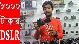 Used Dslr Camera Price In Bangladesh