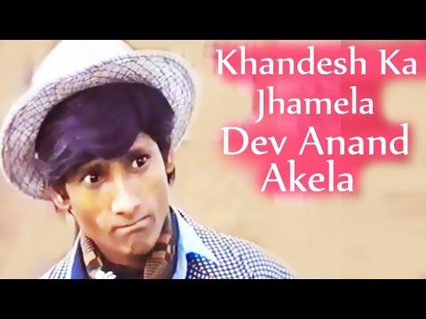 Khandesh Ka Jhamela Dev Anand Akela | SK Shafique, Asif Albela | Khandesh Comedy Movie