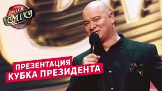 Новогодний Беспредел 2 Презентация Кубка Президента Лиги Смеха 2019 от Евгения Кошевого