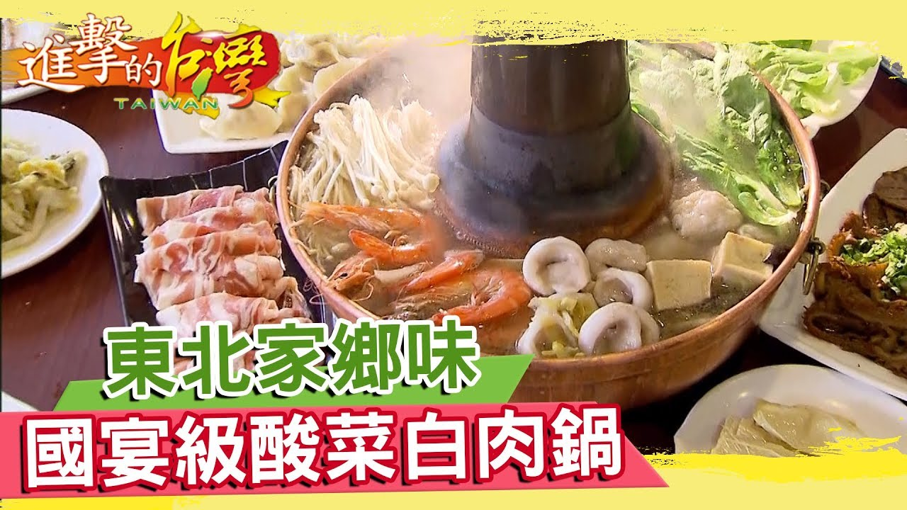 東北家鄉味 酸中回甘 國宴級酸菜白肉鍋《進擊的臺灣》第135集 - YouTube