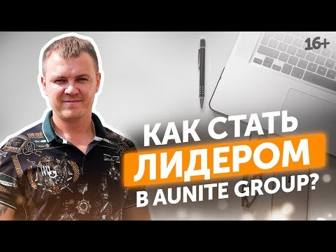 Как стать лидером? Истории успеха людей в компании Aunite. Красная Пахра 2018 16+