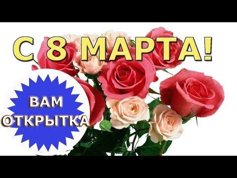 Видео поздравление с 8 марта для женщины