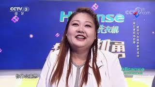 [越战越勇]一线记者现场征婚 能否与女选手牵手成功| CCTV综艺 - YouTube