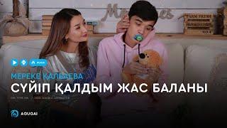 Мереке Қалбаева Сүйіп қалдым жас баланы аудио