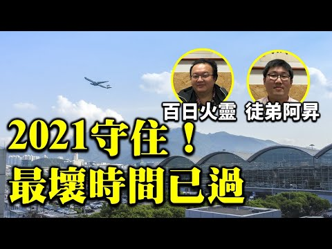 【預測香港運程·2】 紫微斗數師傅百日火靈X徒弟阿昇: 香港去國際化快都同風水有關?