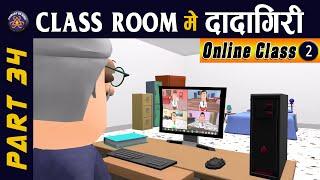 ONLINE CLASS || CLASS ROOM ME DADAGIRI PART 34 || क्लास रूम में दादागिरी पार्ट 34|| #KOMEDY_KE_KING