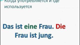 Немецкий язык - Употребление артиклей (2 класс)