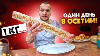 Один день в Северной Осетии, Владикавказ! Хинкали по 25 рублей и 1кг шаурмы за 400 руб