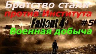 Fallout 4 Братство стали против Института 5. Военная добыча