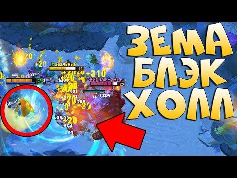 видео: САМЫЙ МОЩНЫЙ БЛЭКХОЛЛ В ДОТА 2! birzha memov [custom week]