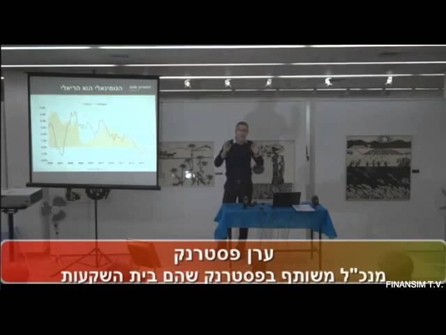 ערן פסטרנק - השקעות סולידיות לשנת 2016, 22.02.2016