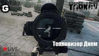 Escape from tarkov (Тепловизор) бой против группы! 18+