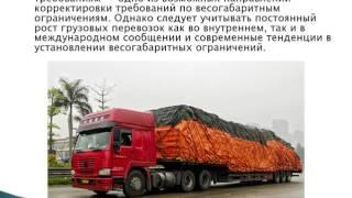 Булахтин В С  ПГ на ОУ урок 9 Требования к подвижному составупри международных перевозках