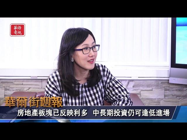 華爾街週報 07/12/2019 (下)