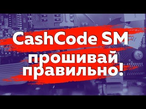 Прошивка CashCode SM
