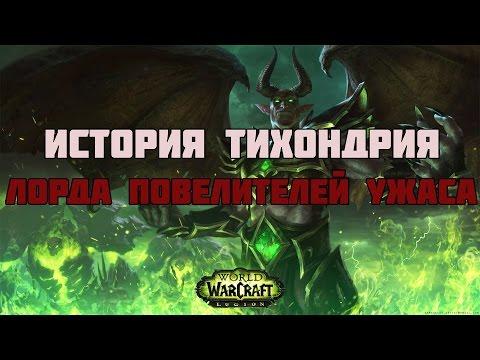 World of Warcraft-История Тихондрия