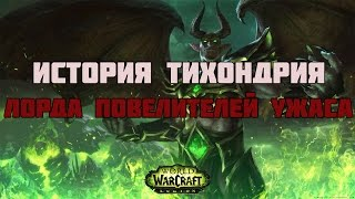 World of Warcraft-История Тихондрия