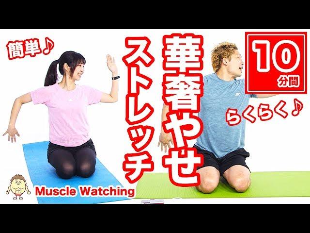 【10分】華奢やせ美姿勢ストレッチ!腰痛ヘルニア予防に効果的! | Muscle Watching × ナナカラット