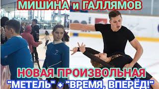 Анастасия МИШИНА и Александр ГАЛЛЯМОВ НОВАЯ ПРОИЗВОЛЬНАЯ ПРОГРАММА