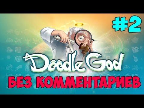 Doodle God на ПК Без комментариев #2