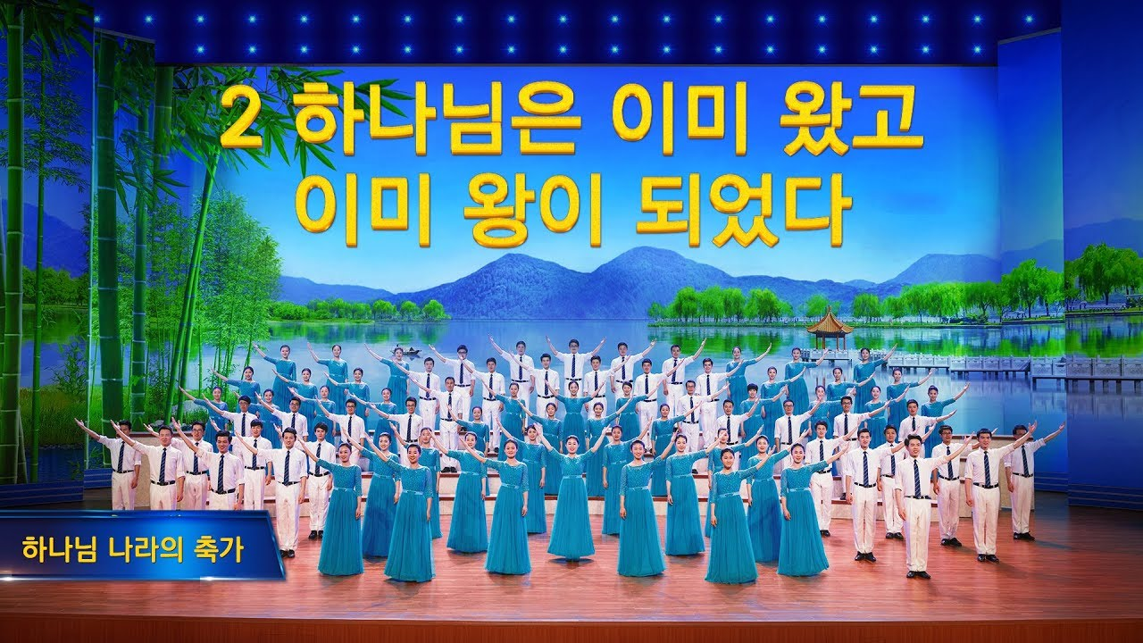 합창 찬양 <하나님 나라의 축가 2 하나님은 이미 왔고 이미 왕이 되었다> 뭇 백성들이 하나님을 찬양하네