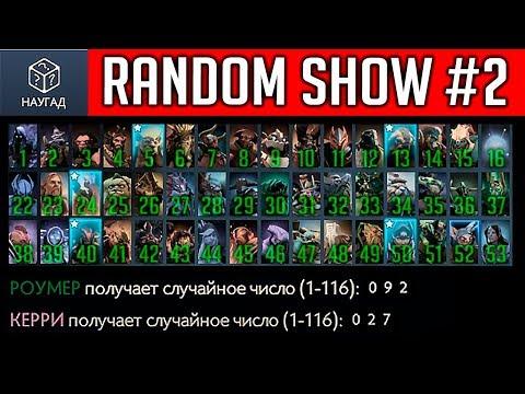 видео: random show #2   СИЛА РАНДОМА dota 2