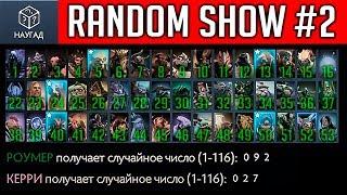 RANDOM SHOW #2 | СИЛА РАНДОМА DOTA 2