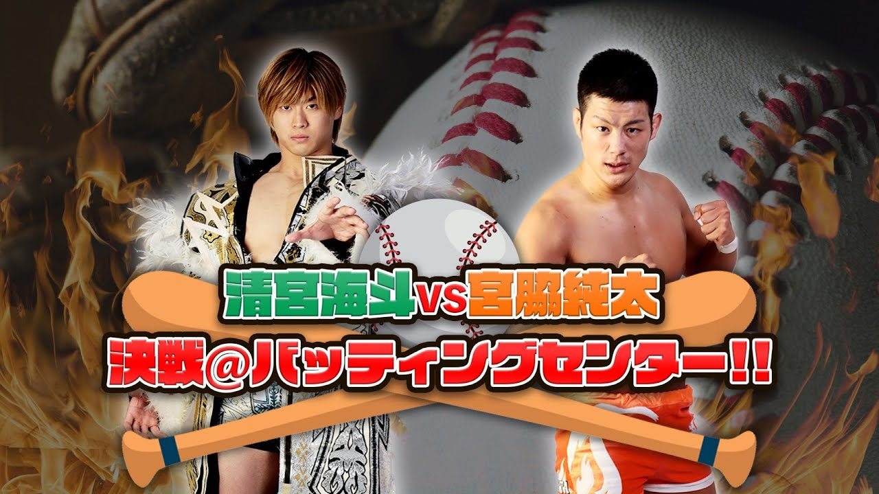 野球センスがあるのはどっちだ!? 決戦@バッティングセンター 清宮海斗vs宮脇純太|プロレスリング・ノア