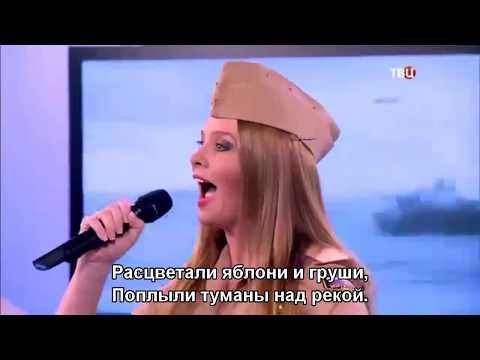 Катюша - Варвара (9 мая) (Subtitles)