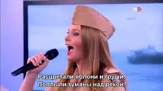 Скачать Катюша Варвара 9 мая Subtitles