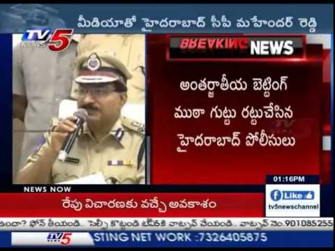 International Betting Gang Busted in Hyderabad,13 Arrested : TV5 News
