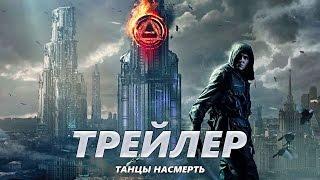 Танцы насмерть - Трейлер на Русском | 2016 | 2160p