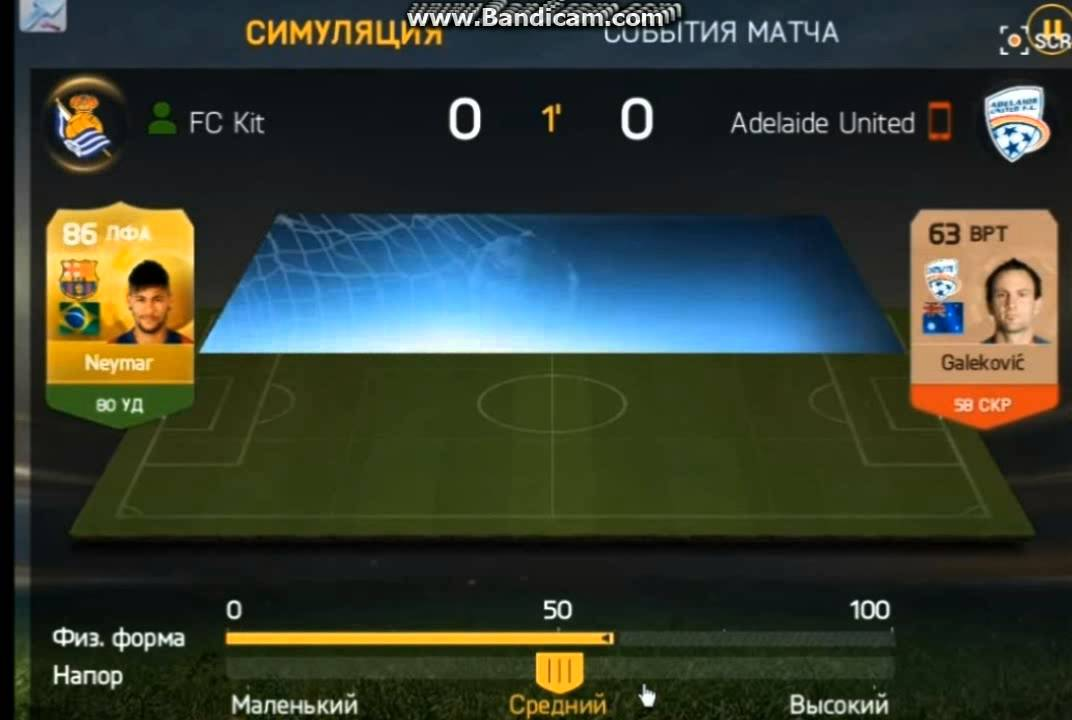 fifa mobile футбол взлом android - YouTube