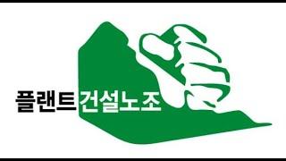 전국플랜트건설노동조합 포항지부