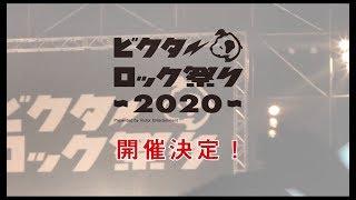 ビクターロック祭り2020 第二弾アーティスト発表!