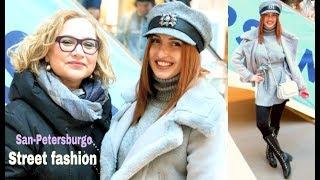 Как одеваются в России? Санкт-Петербург - street fashion vlog 2018. Весна)))
