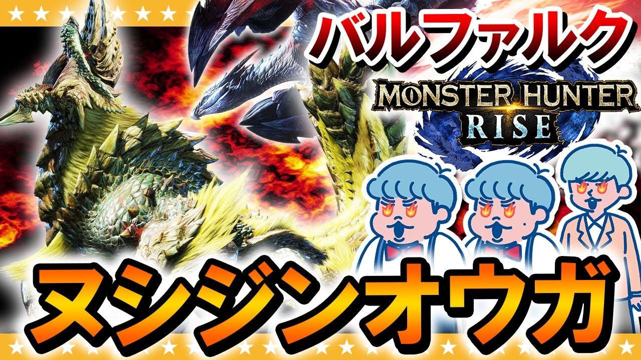 【モンハンライズ】ヌシジンオウガとバルファルクを…狩る!!!