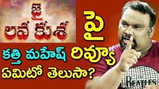 జై లవకుశ పై కత్తి మహేష్ రివ్యూ ఏమిటో తెలుసా? | mahesh kathi jai lava kusa review