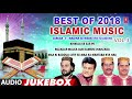 ►BEST OF  2018  ISLAMIC MUSIC -VOL-3 Full (Audio Jukebox) || T-Series Islamic Music