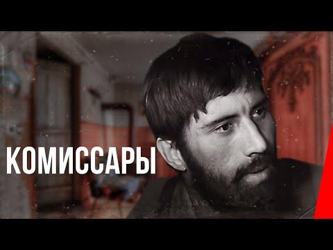 Комиссары (1970) фильм