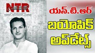Ntr Biopic Movie Latest Updates | #Kathanayakudu | #Mahanayakudu | #EyetvEntertainments