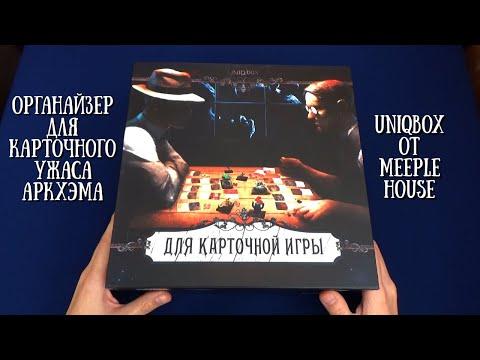 UNIQbox для карточного Ужаса Аркхэма.