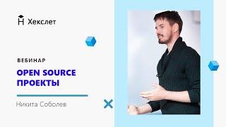 Вебинар с Никитой Соболевым (wemake.services). Open source проекты