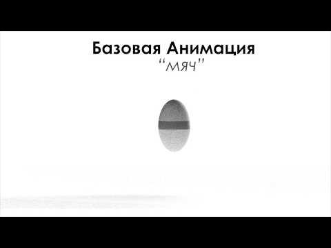 Урок 01 - Анимация мяча в Maya