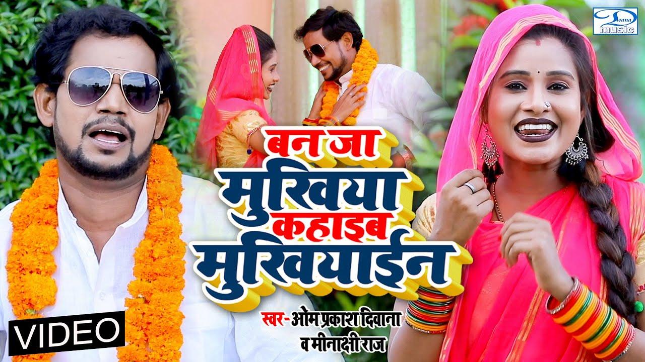 VIDEO #ओम_प्रकाश_दिवाना बताए चुनाव जीतने का आसान तरीका #बनजा_मुखिया_कहाइब_मुखियाइन  #Minakshi Raj