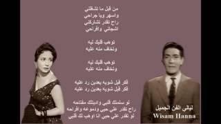 لو سلمتك قلبي  :  دويتو كمال حسني و شاديه