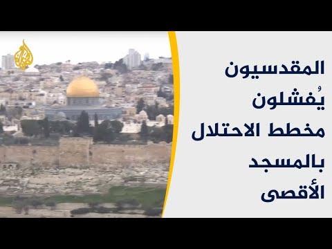 المقدسيون يُفشلون مخطط الاحتلال لإغلاق باب الرحمة بالمسجد الأقصى
