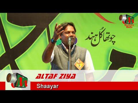 Altaf Ziya - KAHAN AA GAYA HU MAIN, Bhiwandi Mushaira, 19/02/2016, RELIEF SOCIAL EDUCATION SOCIETY