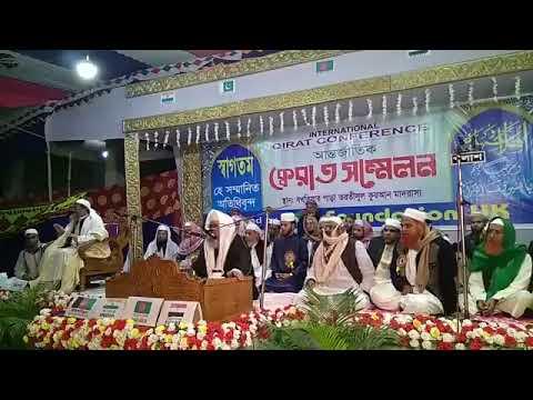 Qari Abdur rouf sb Bangladesh (2018)